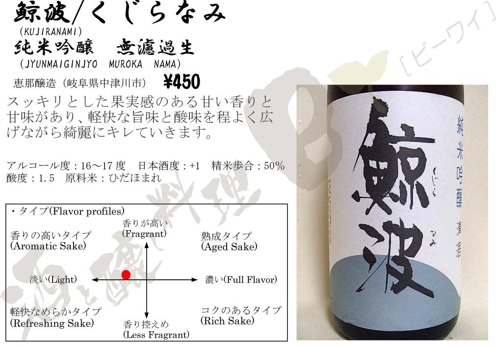 鯨波純米吟醸26BY