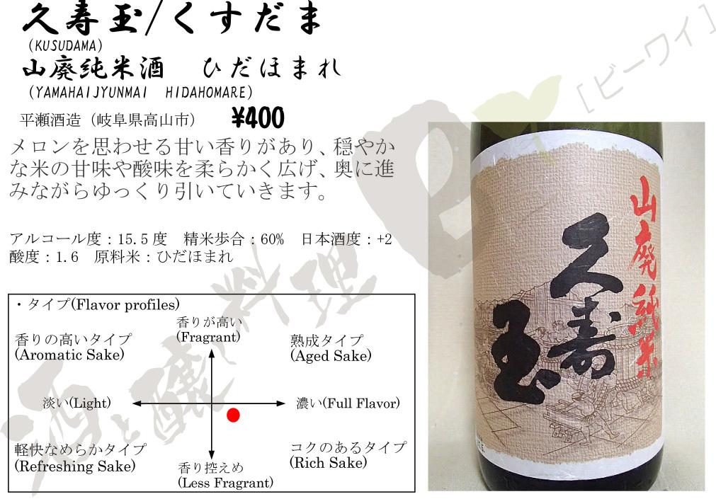 久寿玉山廃純米