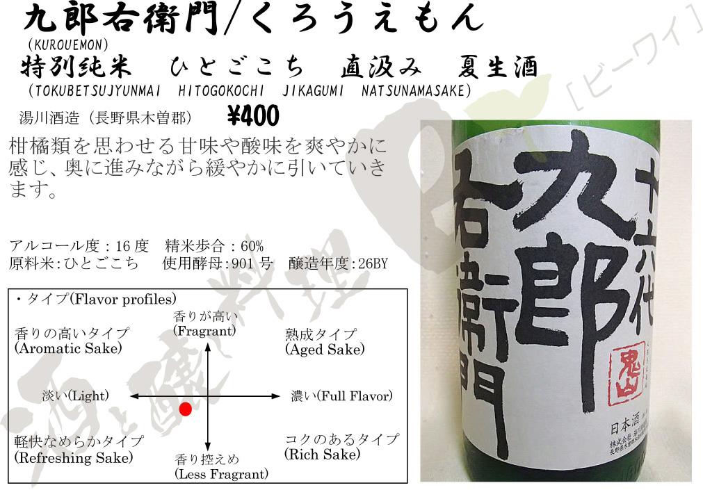九郎右衛門特別純米ひとごこち夏生酒26BY
