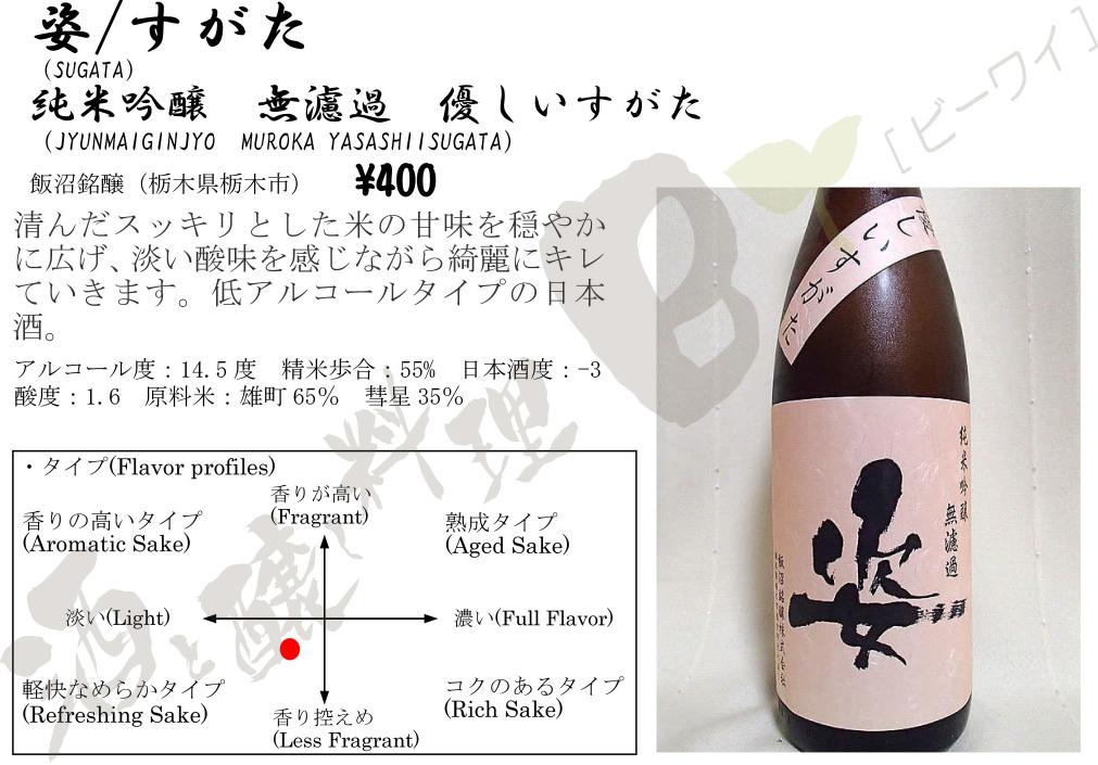 姿純米吟醸無濾過生原酒優しいすがた26BY