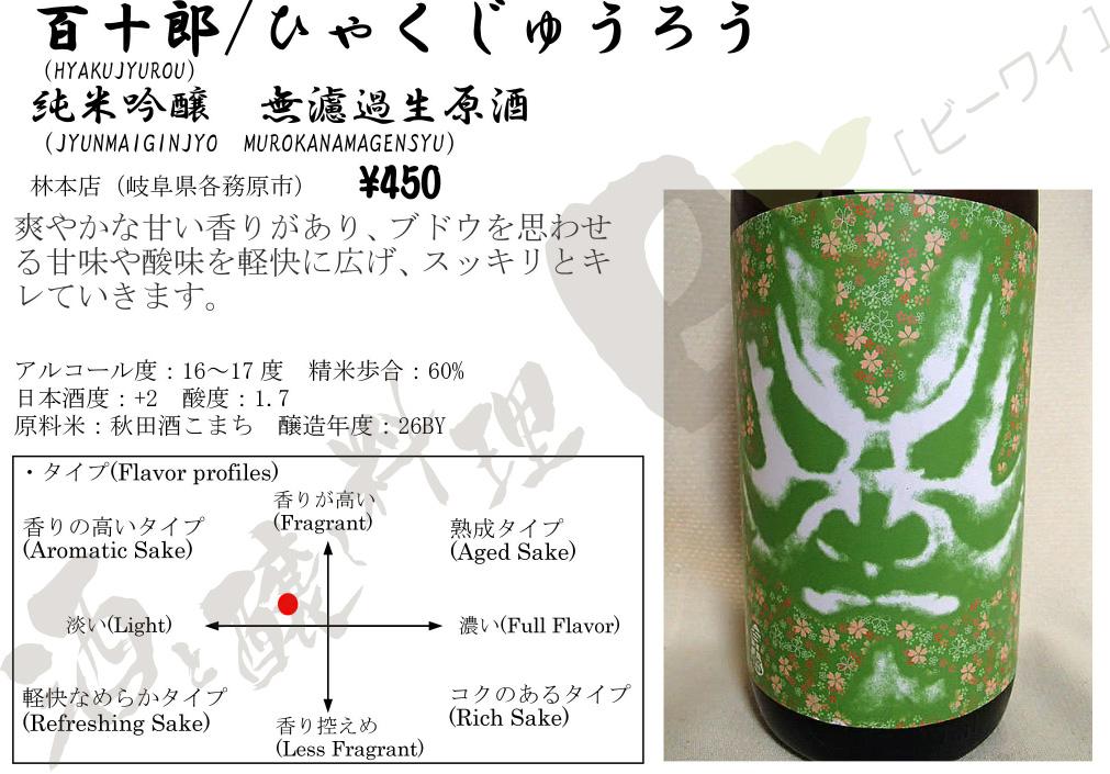 百十郎純米吟醸無濾過生原酒26BY
