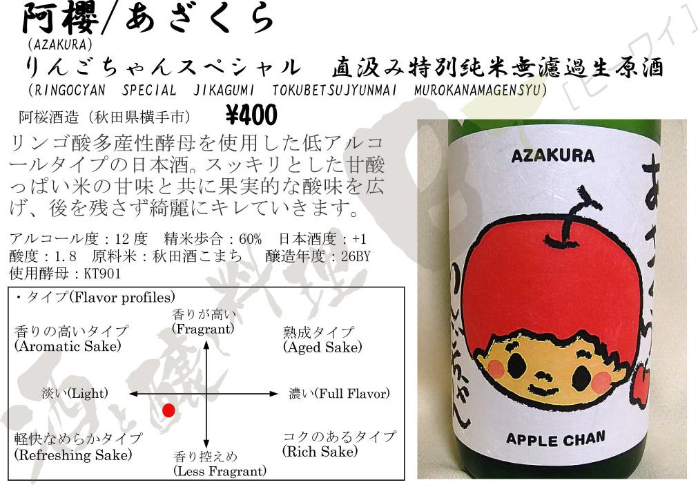 阿桜直汲みおりがらみ特別純米無濾過生原酒りんごちゃんスペシャル