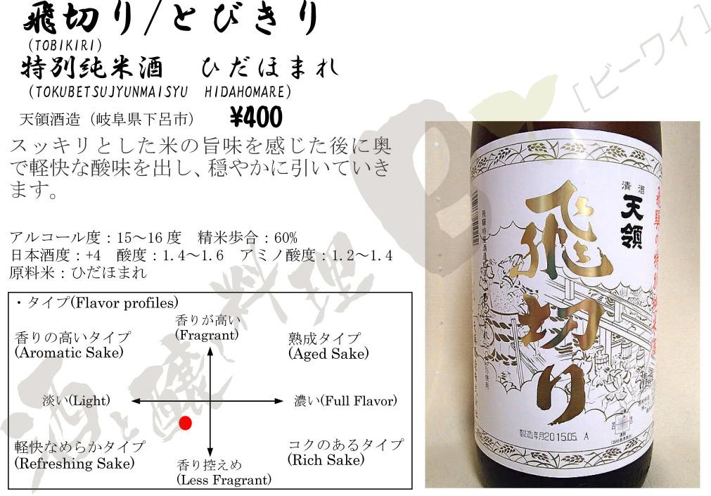飛切り特別純米酒