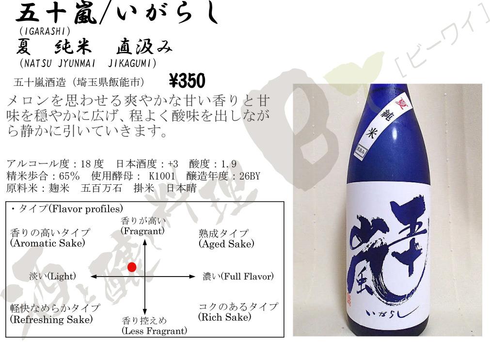 五十嵐夏純米直汲み26BY