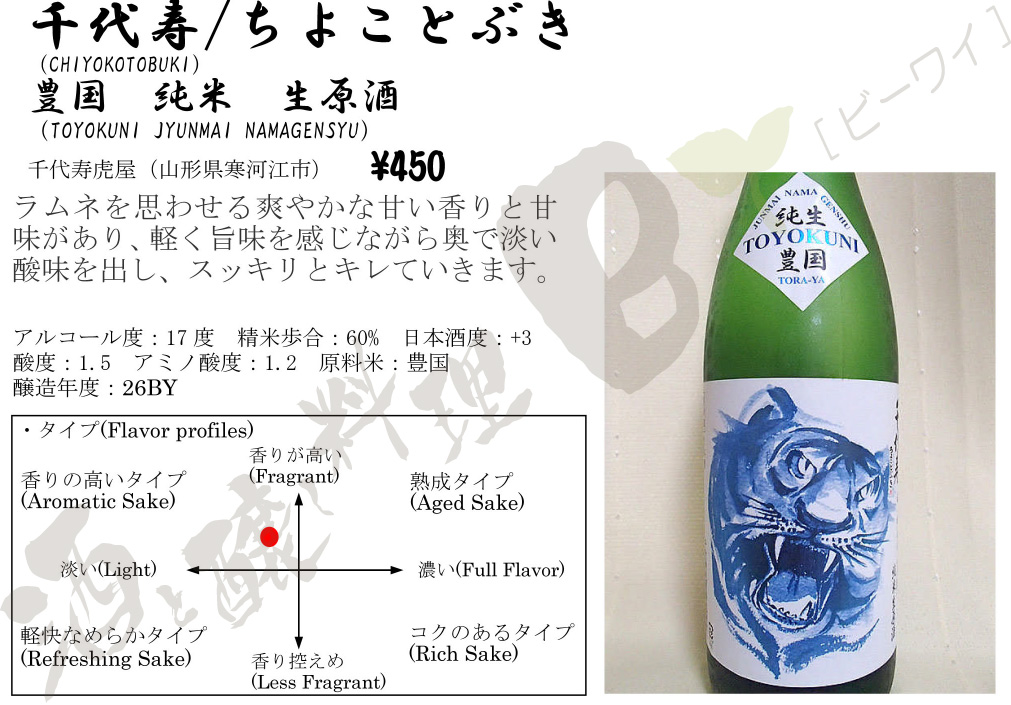 千代寿豊国純米生原酒