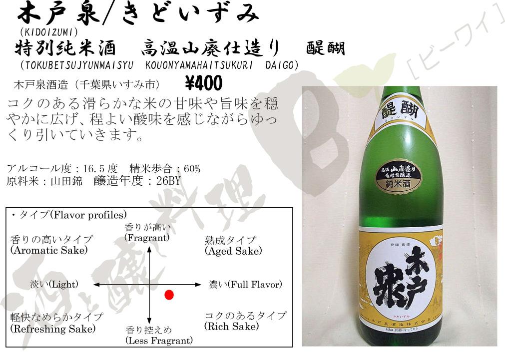 木戸泉特別純米酒山廃造り醍醐