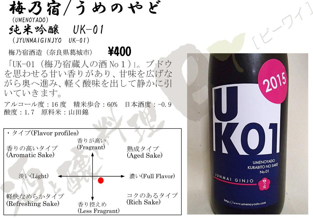 梅乃宿純米吟醸UK01