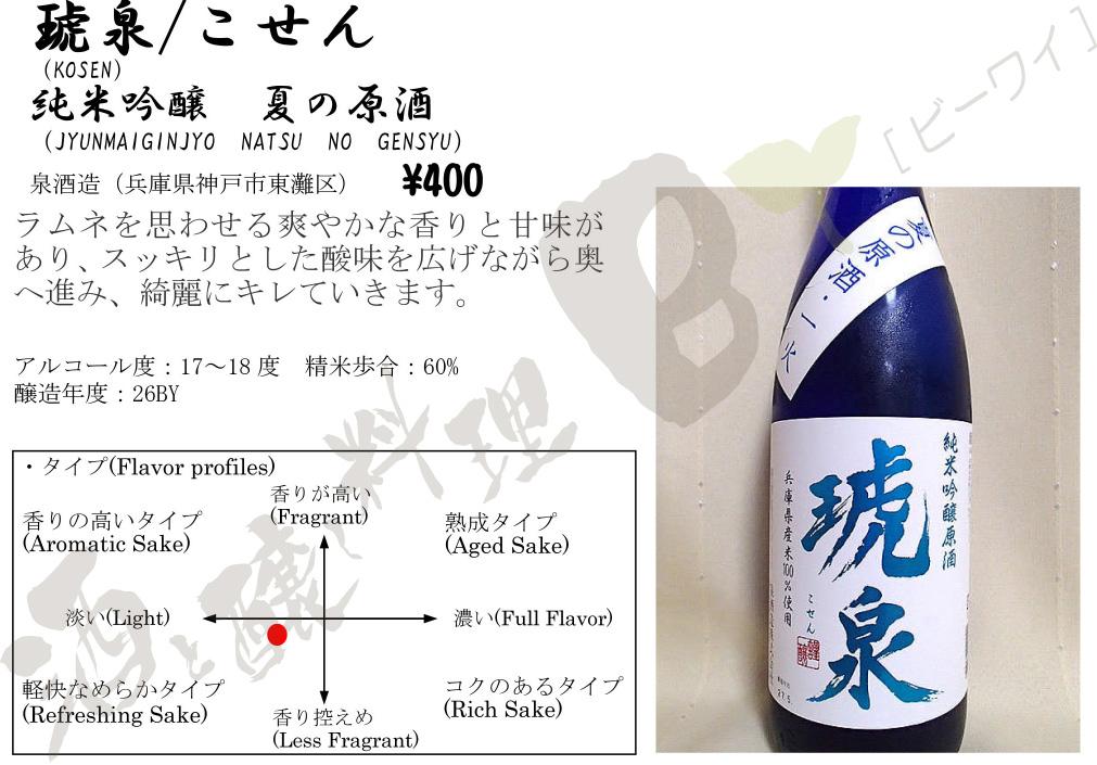 琥泉純米吟醸原酒夏酒26BY