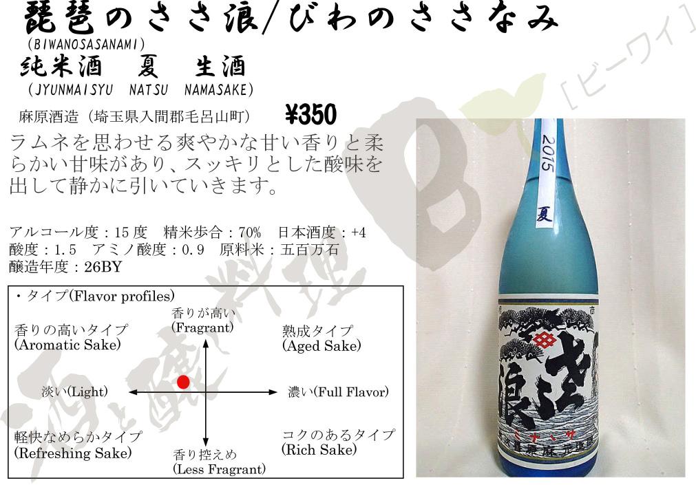 琵琶のささ浪純米酒夏