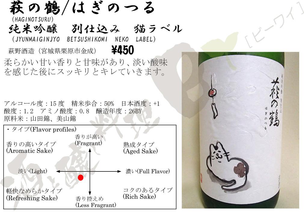 萩の鶴純米吟醸別仕込み猫ラベル夏26BY
