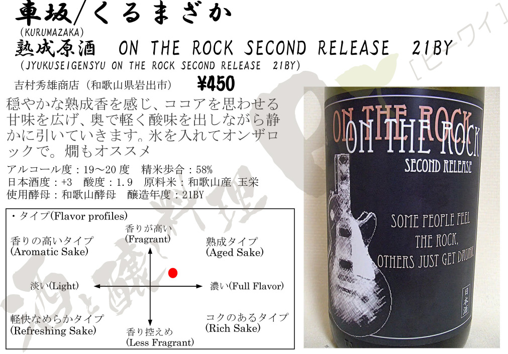 車坂ON THE ROCK SECOND RELEASE