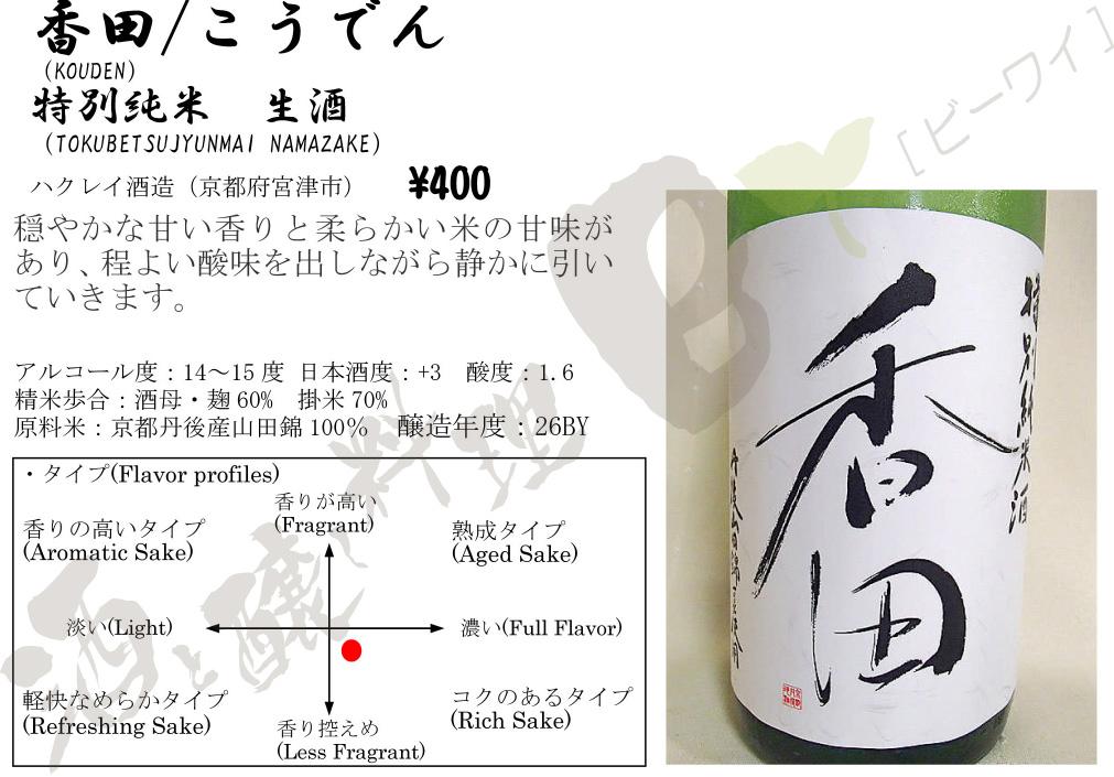 香田特別純米生酒