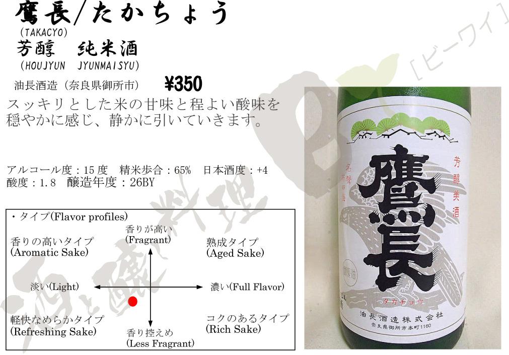 鷹長純米酒26BY