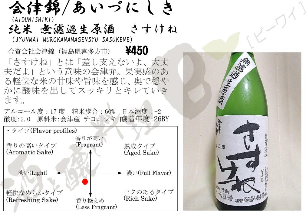 会津錦純米無濾過生原酒さすけね