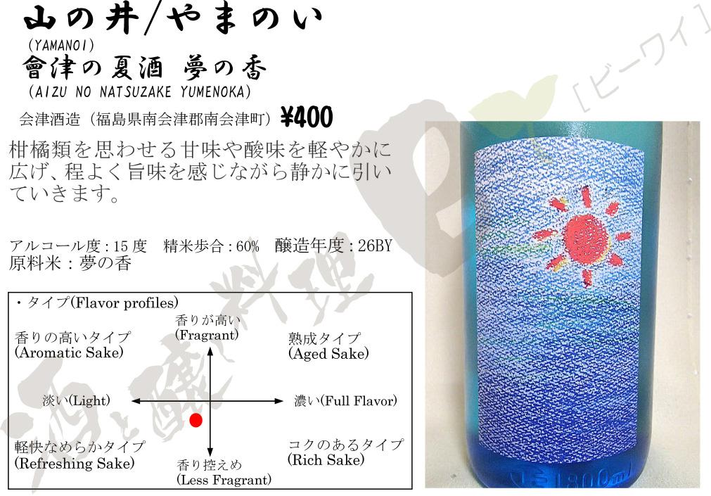山の井會津の夏酒
