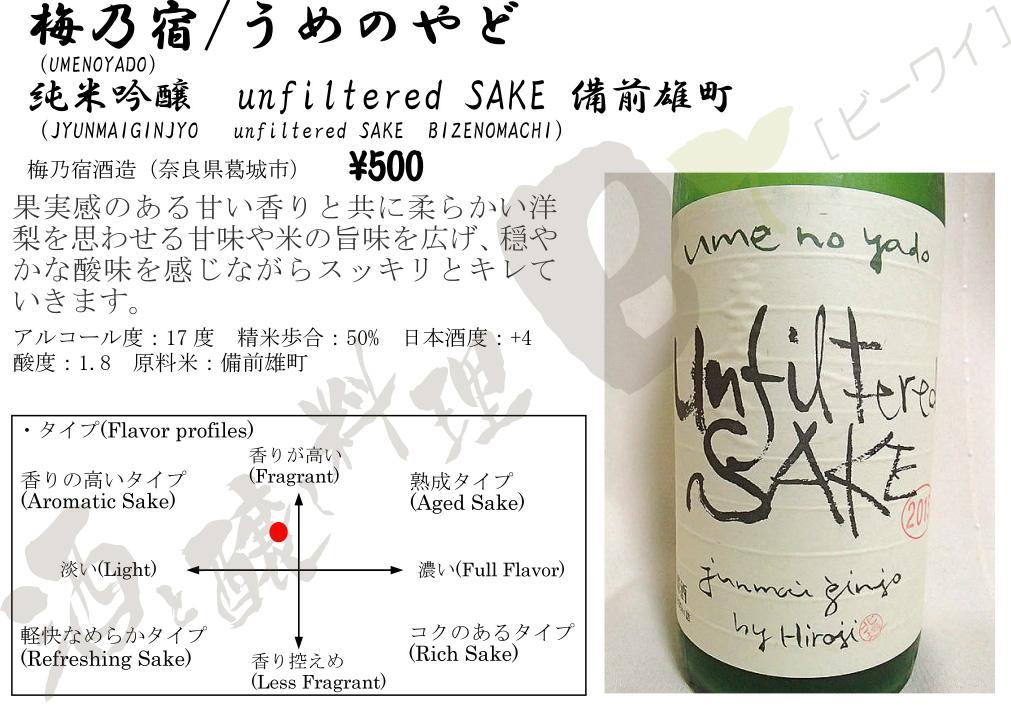 梅乃宿純米吟醸アンフィリタードサケ雄町