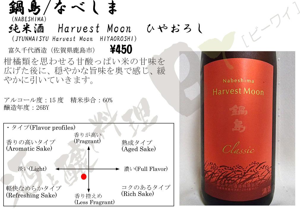 鍋島純米HarvestMoon26BY