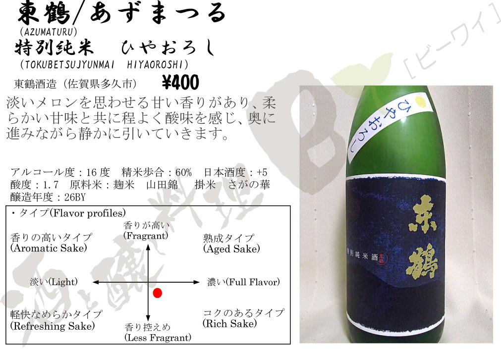 東鶴特別純米ひやおろし26BY
