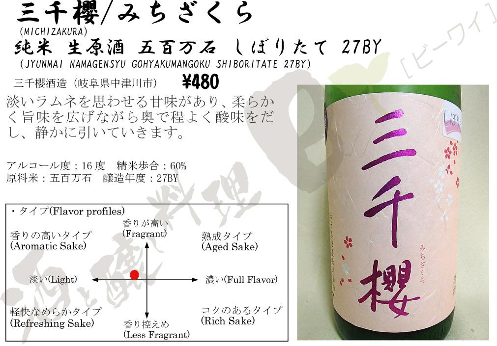 三千桜純米五百万石しぼりたて生原酒