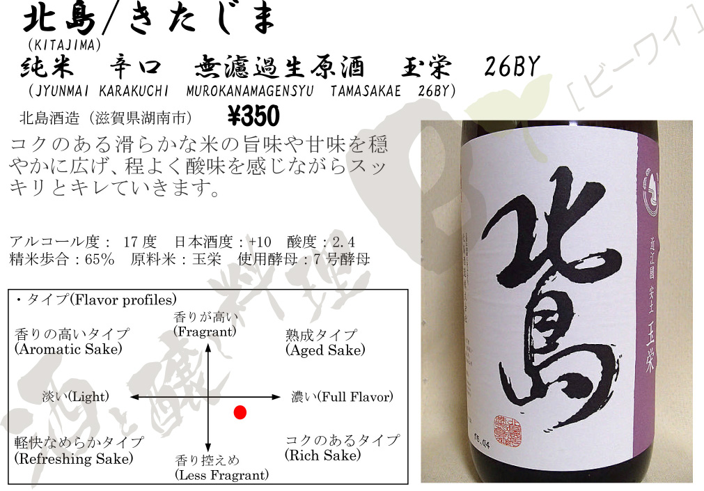 北島純米辛口無濾過生原酒玉栄26BY