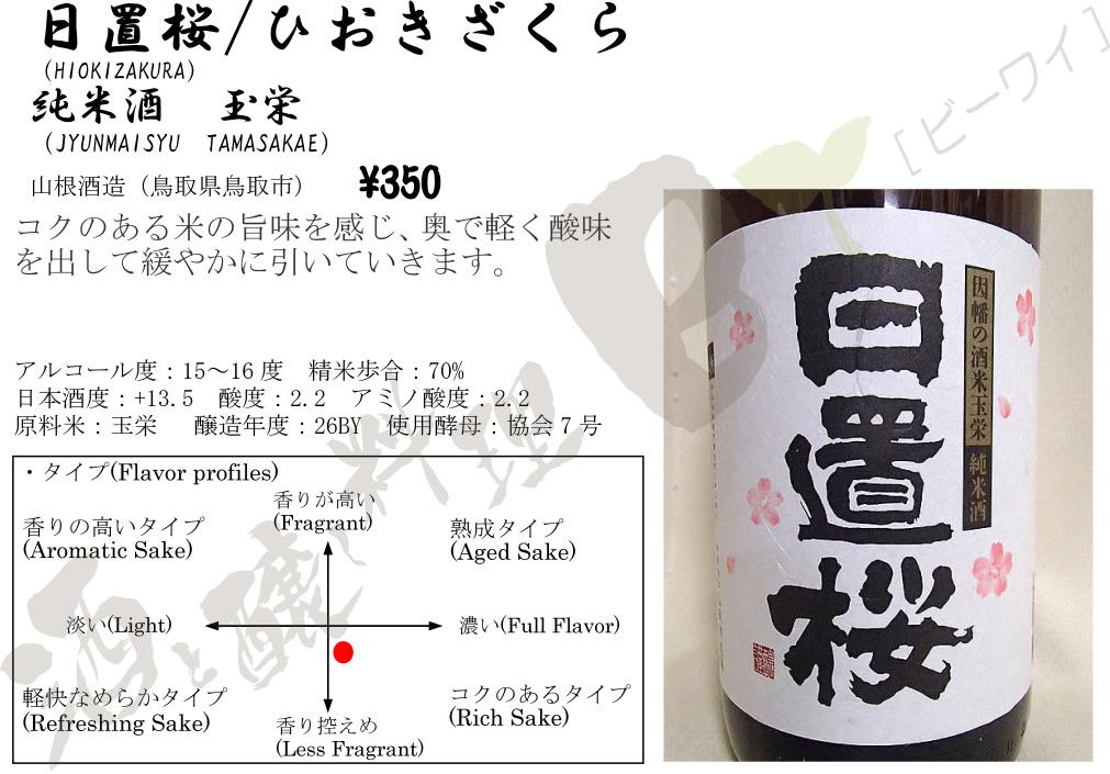 日置桜純米酒玉栄