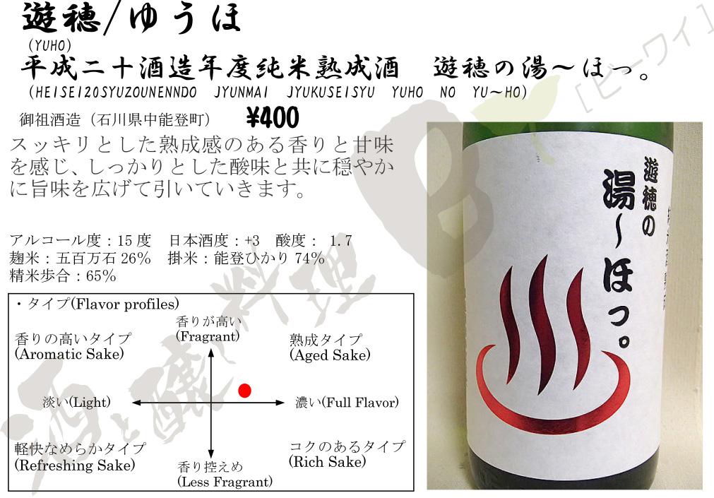 遊穂純米熟成酒湯~ほ20BY