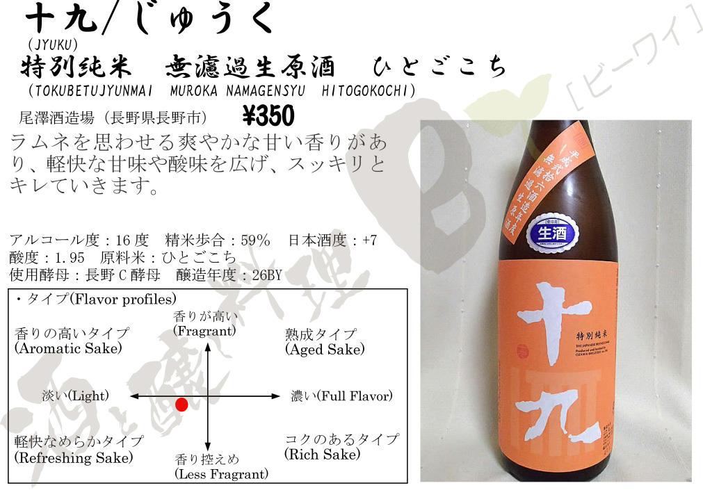 十九特別純米無濾過生原酒1年寝かせ