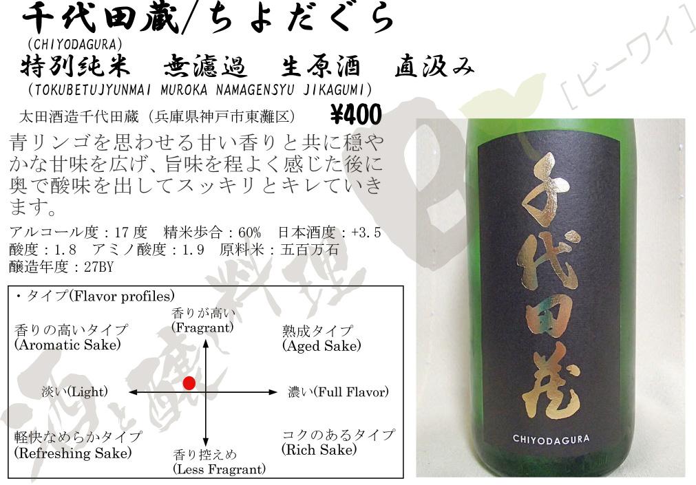 千代田蔵特別純米無濾過生原酒直汲み