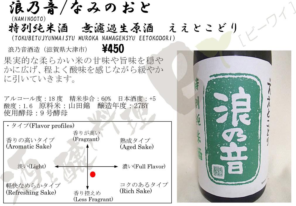 浪乃音特別純米無濾過生原酒ええとこどり