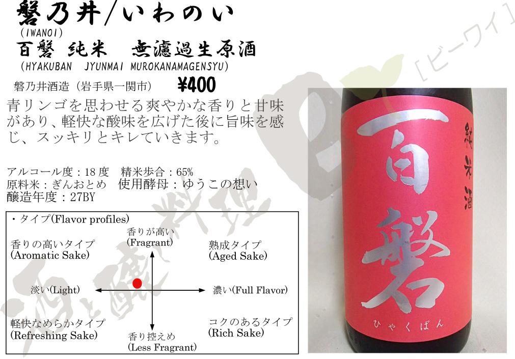 磐乃井百般純米酒生酒27BY