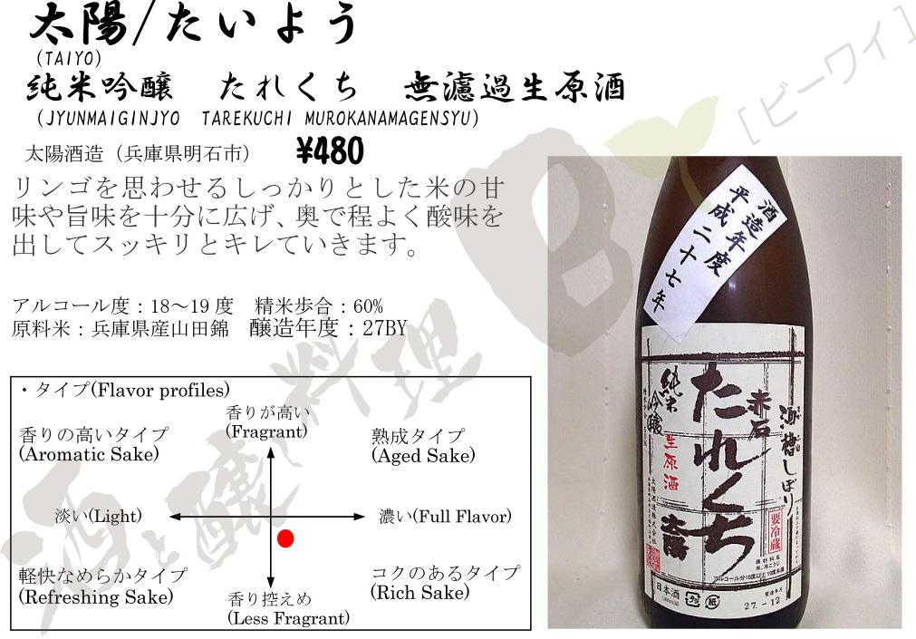太陽純米吟醸たれくち無濾過生原酒